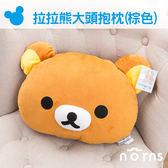 Norns【拉拉熊大頭抱枕 12吋棕色】SAN-X 懶懶熊 午睡枕 絨布靠墊 Rilakkuma 頭型 娃娃玩偶 禮物 正版