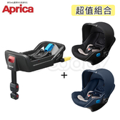 【超值組合】愛普力卡Aprica SMOOOVE Infan Seat 提籃汽座 + ISOFIX 專用提籃底座