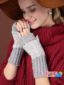 (低價促銷)牧馬仕短款毛線手套女士冬季寫字半指手套學生打字羊毛手套玩電腦