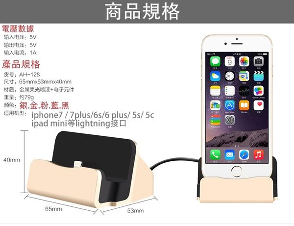 Apple iPhone Lightning DOCK 充電座 可立式 iPhone7、iPhone7 Plus、iPhone6、6S Plus、iPhone5、5S、SE