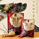 韓國 六年根紅蔘軟糖 200g/包