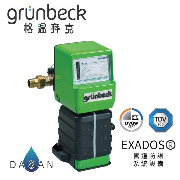格溫拜克 Grünbeck EXADOS ® 管道防護系統設備 保護家中管路 使您用水喝水更有保障