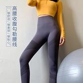 健身女孩高腰提臀運動褲彈力速干跑步訓練顯瘦瑜伽長褲緊身蜜桃褲 聖誕節全館免運