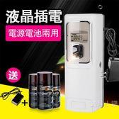 自動噴香機家用加香機室內擴香機除臭空氣清新劑插電式噴香機定時【快速出貨】