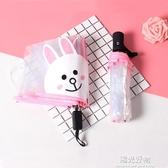 折傘雨傘韓國布朗熊全自動傘小清新加厚透明摺疊自開自收女學生晴 NMS陽光好物