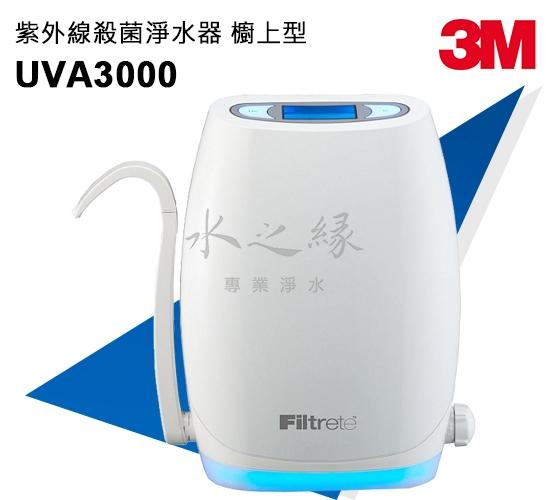3M UVA3000 紫外線殺菌淨水器 櫥上型✔可生飲【水  之緣】