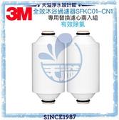 《3M》 SFKC01-CN1 沐浴過濾器專用替換濾心【兩入組合包】【沐浴器】【有效除氯】