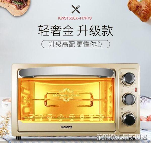 烤箱 格蘭仕電烤箱家用 烘焙 多功能全自動蛋糕電烤箱30升大容量igo 維科特3C
