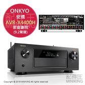 日本代購 DENON 天龍 AVR-X4400H Auro-3D 環繞擴大機 杜比全景聲 9.2聲道