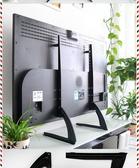 電視底座 通用型液晶電視機底座支架32.37.40.42.46.47.48.50.55.60.65寸 果果生活館