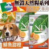 【培菓平價寵物網】(送刮刮卡*5張)法米納》ND挑嘴成犬天然無穀糧鯡魚甜橙潔牙顆粒12kg(免運)