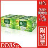 【DDBS】台灣製 經典熱賣 GREEN 綠的 藥用皂 6入裝/組  80g 抗菌 肥皂 香皂 清潔 沐浴