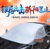 汽車遮陽簾防曬隔熱遮陽擋前擋遮陽板神器車窗檔玻璃罩車用擋陽板YYP 麥琪精品屋