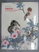 【書寶二手書T9/收藏_FOK】嘉德四季_中國書畫(一)_2010/6/19