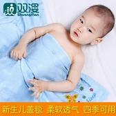 雙漫竹漿纖維嬰兒蓋毯兒童毛毯子新生兒透氣午睡寶寶空調被夏薄