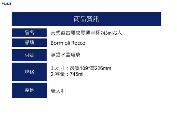 【Bormioli Rocco】 美式復古雕紋琴通寧杯745ml/6入