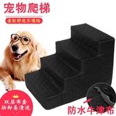 寵物樓梯 寵物狗狗樓梯爬梯海綿臺階上床爬梯子中小型犬墊子上下床梯可定制