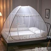 米拉多蚊帳蒙古包免安裝雙門學生蚊帳1M1.2米1.5M1.8M床雙人家用igo   莉卡嚴選