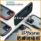 止滑盾牌|蘋果 iPhone 12 Pro Max i11 XR XS iPhone 8 7 6 Plus SE2 弧形防摔殼 透明背板 保護套 手機殼