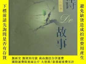 二手書博民逛書店罕見一首詩的故事6583 王盈雅編著 嶽麓書社 出版2005