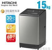 【佳麗寶】-留言享加碼折扣(日立HITACHI) 15KG直立溫水變頻洗衣機SF150ZCV