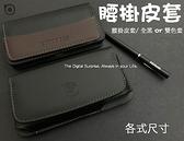 【商務腰掛防消磁】HTC U20 5G 腰掛皮套 橫式皮套手機套袋
