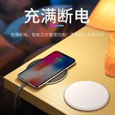 無線充電器 iPhoneX無線充電器蘋果iPhone8Plus手機快充三星S8 台北日光