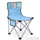 戶外摺疊椅超輕便攜休閒摺疊沙灘露營導演寫生椅子美術凳釣魚凳子 簡而美