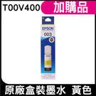 EPSON T00V400黃 原廠盒裝