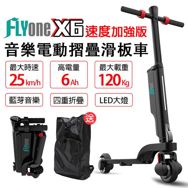 FLYone X6 速度加強版 6AH高電量 音樂精靈 雙避震迷你折疊式LED大燈電動滑板車-加贈專用背包