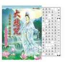 《享亮商城》N-0170-19 大悲咒練習本-硬筆16K 中華筆莊