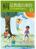 病是教養出來的:孩子的四種氣質(第1集)(一位中醫師從教育與疾病的因果,看華德..