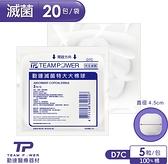 【勤達】滅菌特大大棉球20包/袋(25gm)-D7C 傷口清洗、上藥護理棉花、棉花