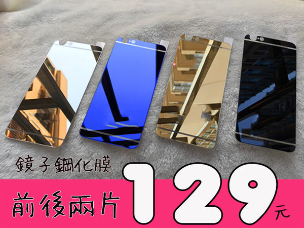 【CHENY】iphone6/6s plus 滿版鏡子鋼化膜 鏡子 亮閃膜 前後一套 鋼保 螢幕保護貼 手機貼