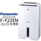 【天天限時】Panasonic 國際牌 F-Y22EN 除濕機 11L/日