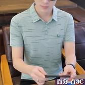 男士短袖T恤翻領2020新款夏季冰絲衣服韓版有帶領半袖POLO衫潮流 百分百
