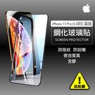 保護貼 玻璃貼 抗防爆 鋼化玻璃膜 iPhone 11 Pro (5.8吋) 霧面滿版   螢幕保護貼