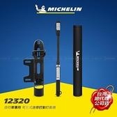MICHELIN 米其林 自行車專用 迷你電動打氣機 12320原價 3980 【現省 2000】