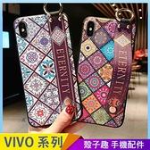圖騰腕帶軟殼 VIVO X50 pro Y50 V17 pro Y12 S1 Y17 V15 pro V11 V9 手機殼 幾何格紋 影片支架 全包邊防摔殼