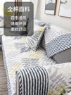 沙發墊子四季通用防滑北歐簡約現代純棉靠揹墊巾全包萬能套罩全蓋