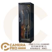 ◎相機專家◎ 防潮家 FD-215EG 吉他用 電子防潮箱 高效除濕指針型 防潮櫃 5年保固 台灣製造 公司貨