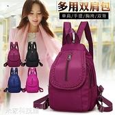 後背包 2021新款胸包韓版潮帆布包女包斜挎包雙肩包女式包旅行背包小包包 米家