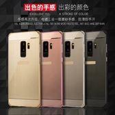 88柑仔店--三星Galaxy S9電鍍金屬邊框拉絲紋手機殼S9Plus全包防摔保護殼潮