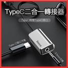 二合一轉接器TypeC【H64】【TypeC雙轉TypeC接口】聽音樂與充電同時進行 轉接頭 數據線 充電線