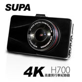 【速霸 H700 170度超廣角4K高畫質行車紀錄器