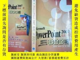二手書博民逛書店Microsoft罕見PowerPoint 2007技高一籌80