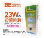 寶島之光 EFS23K-EX1 23W 120V E27 UVC 殺菌螺旋燈泡 _ BE040001