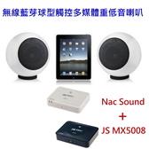 "Nac Sound 超重低音""Geminos""球型觸控喇叭+JS MX5008 NFC藍牙音源接收器(無線藍芽球型觸控喇叭)"