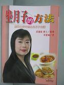 【書寶二手書T1/保健_ICR】坐月子的方法_莊壽美、章惠如