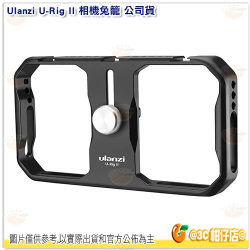 Ulanzi U-Rig II 手機兔籠 公司貨 提籠 外殼 保護殼 直播 跟拍 相容7吋以下 手機 URig